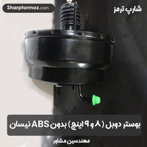 بوستر دوبل ( 8 و 9 اینچ ) بدون ABS نیسان