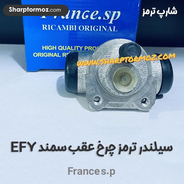 سیلندر ترمز چرخ عقب سمند EF7