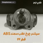 سیلندر چرخ عقب سمند ABS قطر ٢٢